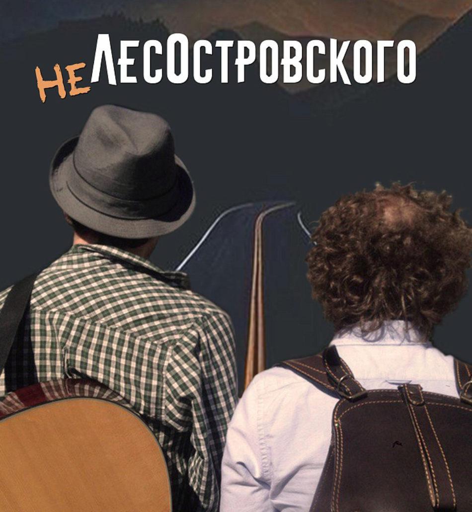 НеЛесОстровского