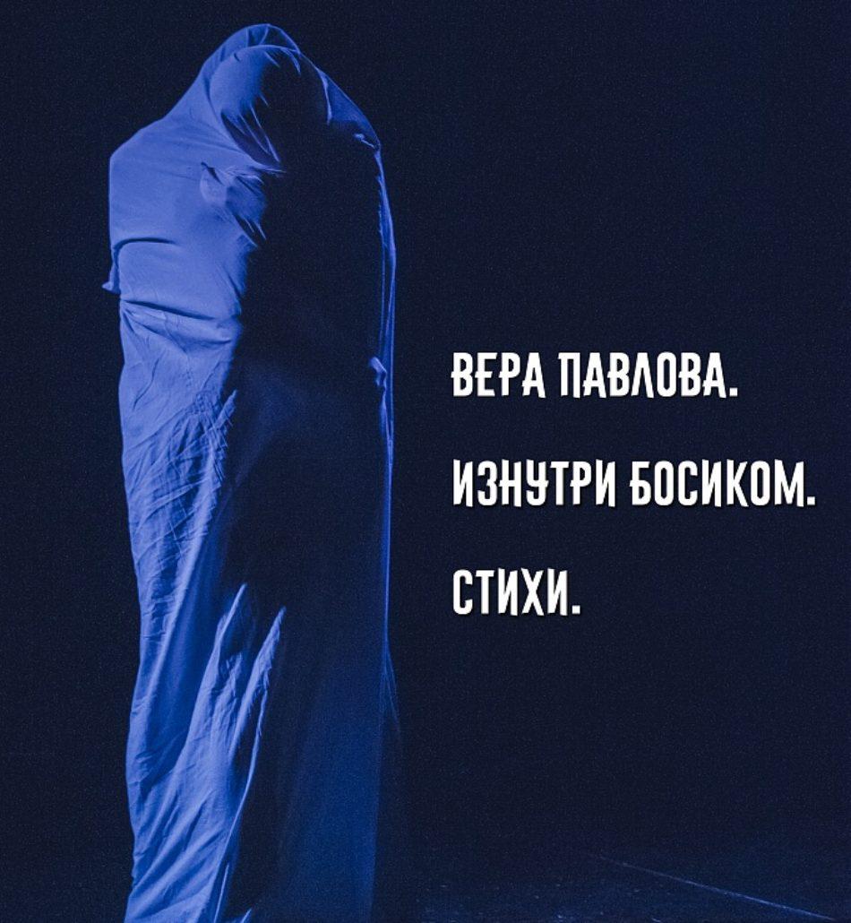 Вера Павлова. Изнутри босиком. Стихи.