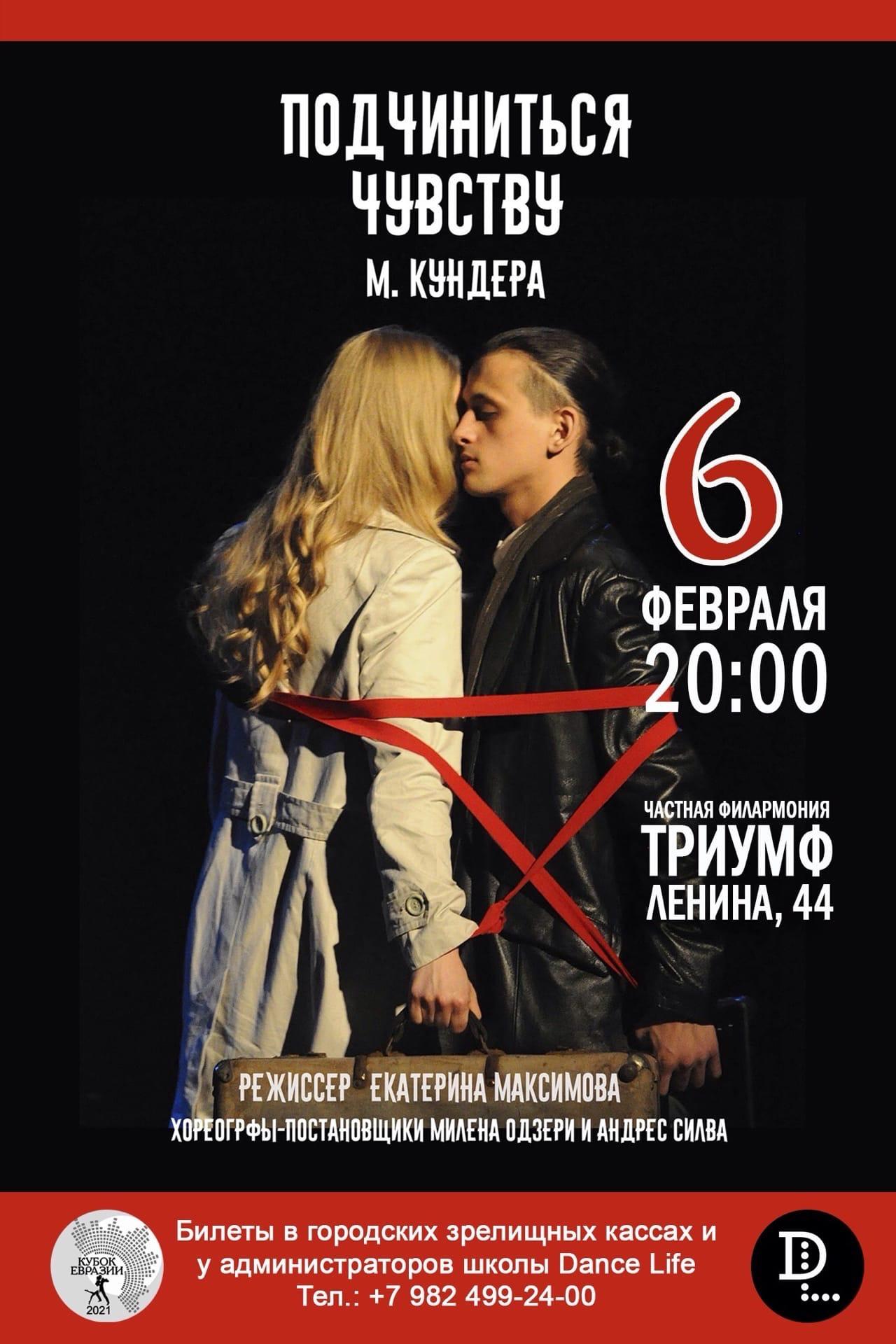 Гастроли в Пермь